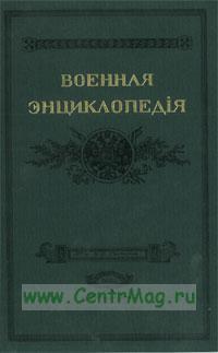 Военная энциклопедiя. Томъ 1 (репринтное издание)