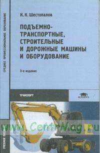 Подъемно-транспортные строительные и дорожные машины и оборудование