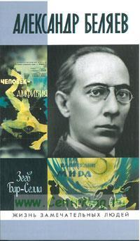 Александр Беляев. ЖЗЛ