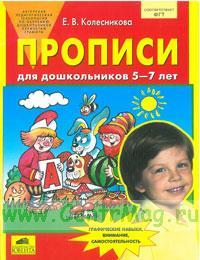Прописи для дошкольников 5-7 лет