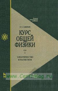 Курс общей физики. В 5 тт. Том 2. Электричество и магнетизм: учебное пособие (5-е издание, исправленное)