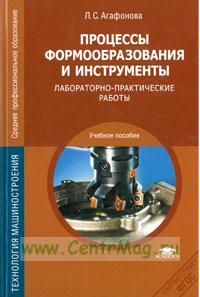 Процессы формообразования и инструменты: лабораторно-практические работы