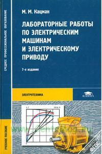 Лабораторные работы по электрическим машинам и электрическому приводу (7-е издание, стереотипное