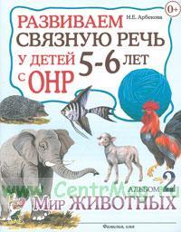 Развиваем связную речь у детей 5-6 лет с ОНР. Альбом №2  Мир животных