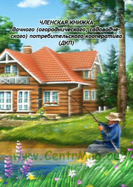 Членская книжка дачного (огороднического, садоводческого) потребительского кооператива (ДКП)
