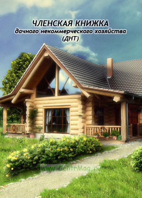 Членская книжка дачного некоммерческого хозяйства (ДНТ)