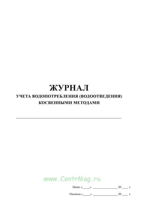 Инструкция Ивн 33-5.4.01-86