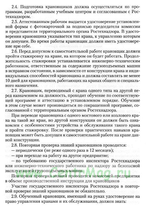 Инструкция машинистов мостовых кранов