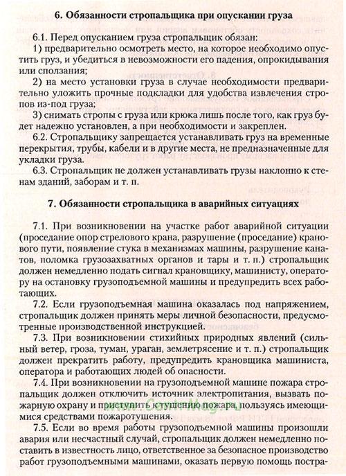 стропальщика by инструкция