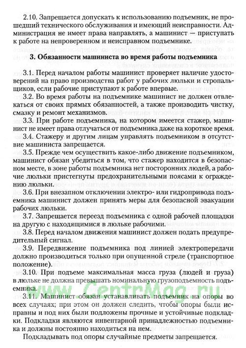 Производственная инструкция машиниста подъемника