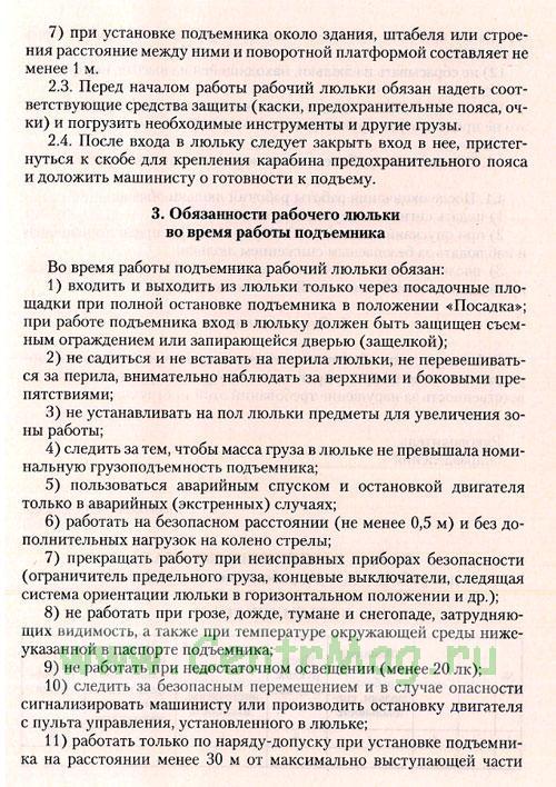 Производственная инструкция для рабочих люлек