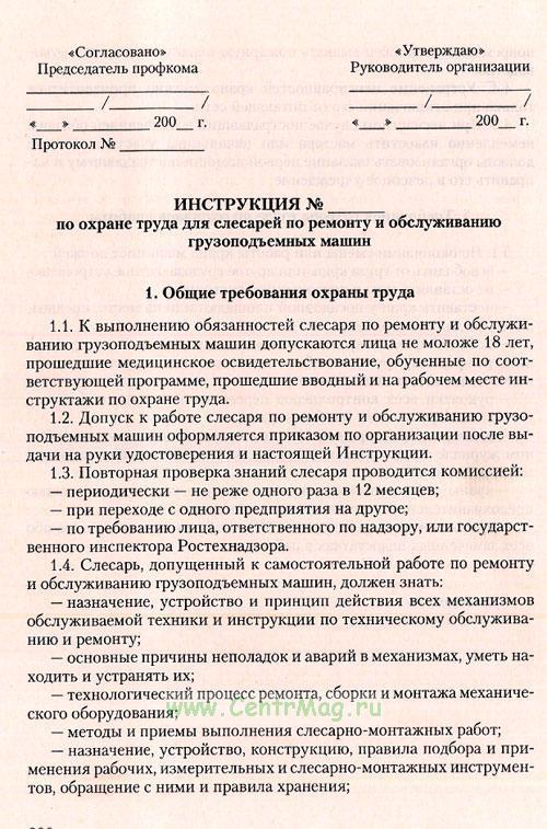 Производственная Инструкция Слесаря По Ремонту И Обслуживанию Гп Машин