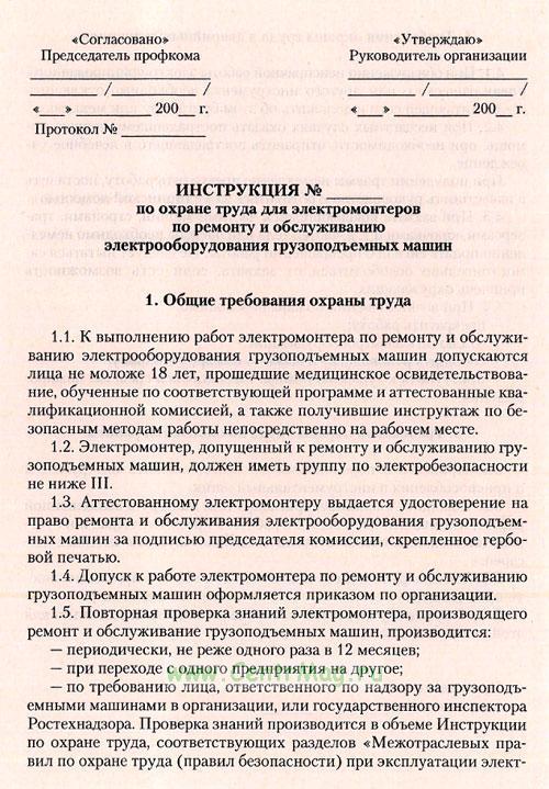 Инструкции электромонтёров