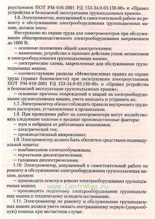 Должностная Инструкция Слесарь-Электрик По Ремонту Электрооборудования Автомобилей - statyasierra