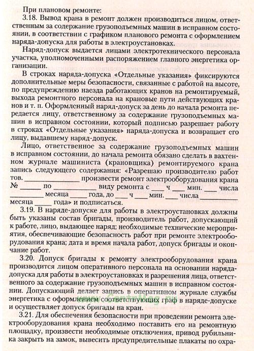 Инструкция По Охране Труда Для Механика По Выпуску Автотранспорта