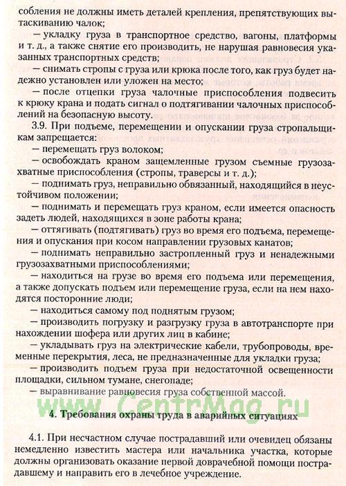 Инструкция по Охране Труда для Стропальщика