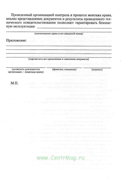 Скачать заявление о приеме на работу образец - 586