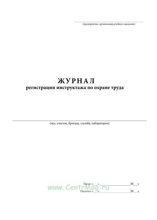 Журнал регистрации инструктажа по охране труда