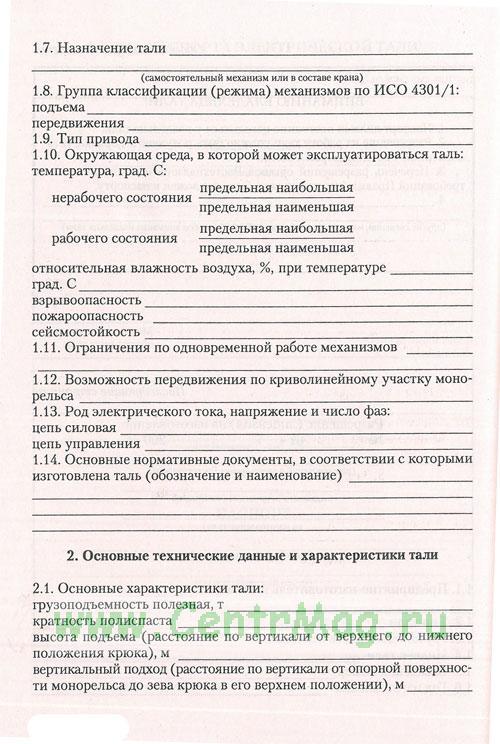 Руководство + По Эксплуатации Таль Электрическая