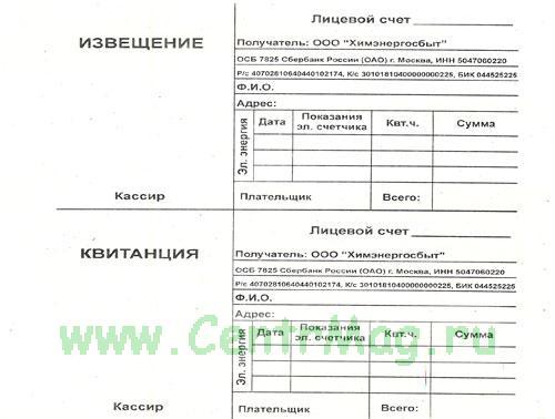 абонентская книжка по расчетам за электроэнергию украина