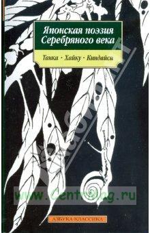 Японская поэзия Серебряного века: Танка, хайку, киндайси. /Пер. с англ. (Серия:'Азбука-классика')