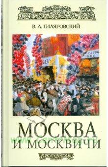 """Москва и москвичи - (Серия """"Азбука-классика"""")"""