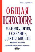 Общая психология: методология, сознание, деятельность Учебное пособие для ВУЗов