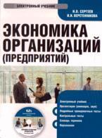 CD Экономика организаций (предприятий): электронный учебник. Учебник для ВУЗов