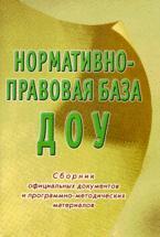 Нормативно-правовая база ДОУ: сборник официальных документов и программно-методических материалов.