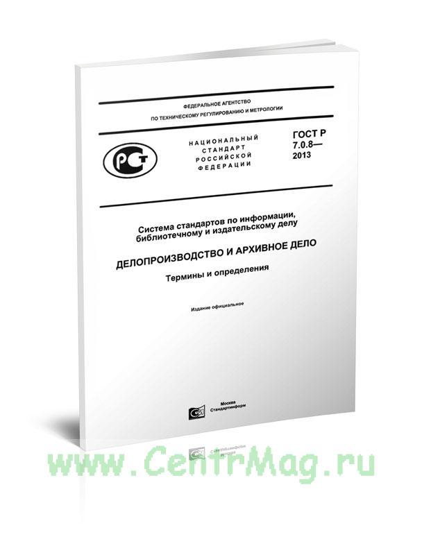 ГОСТ Р 7.0.8-2013 Делопроизводство и архивное дело. Термины и определения 2019 год. Последняя редакция