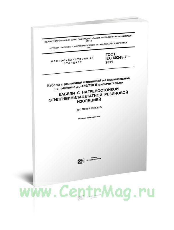 ГОСТ IEC 60245-7-2011 Кабели с резиновой изоляцией на номинальное напряжение до 450/750 В включительно. Кабели с нагревостойкой этиленвинилацетатной резиновой изоляцией 2019 год. Последняя редакция