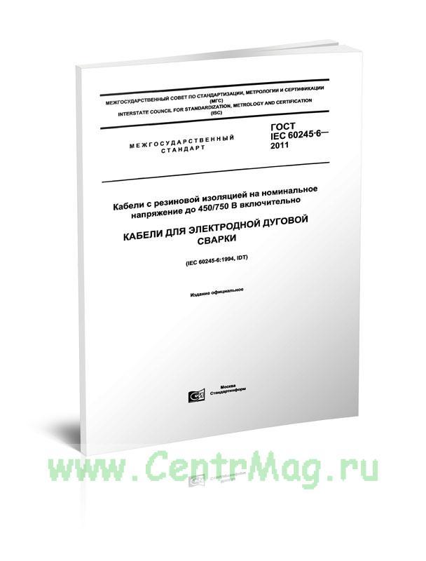 ГОСТ IEC 60245-6-2011 Кабели с резиновой изоляцией на номинальное напряжение до 450/750 В включительно. Кабели для электродной дуговой сварки 2019 год. Последняя редакция