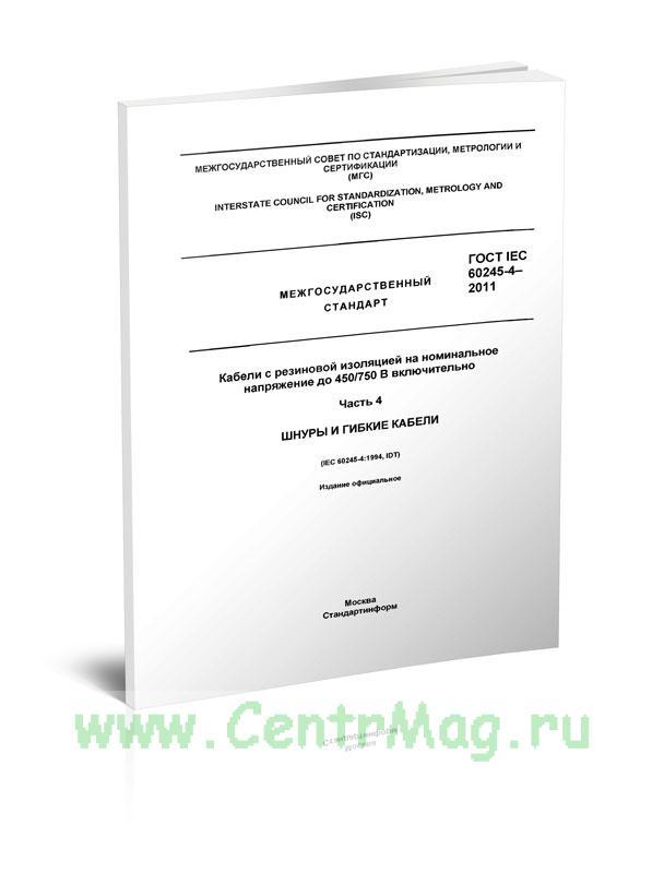 ГОСТ IEC 60245-4-2011 Кабели с резиновой изоляцией на номинальное напряжение до 450/750 В включительно. Часть 4. Шнуры и гибкие кабели 2019 год. Последняя редакция
