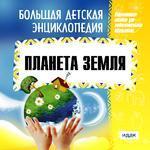 Большая детская энциклопедия. Планета Земля