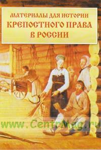 Материалы для истории крепостного права в России: извлечения из секретных отчетов Министерства внутренних дел за 1836-1856 гг.