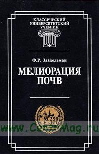 Мелиорация почв. Учебник.- 3-е издание
