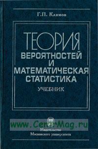 Теория вероятности и математическая статистика. 2-е издание, дополненное