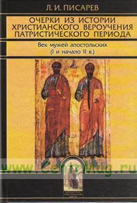 Очерки из истории христианского вероучения патриотического периода. Век мужей апостольских (I и начало II века)