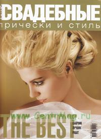 Свадебные прически и стиль: The Best. Спецпроект Hair`s How