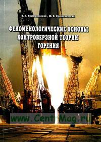 Феноменологические основы контроверзной теории горения: монография