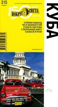 Куба. Путеводитель (3-е издание)