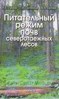 Питательный режим почв северотаежных лесов