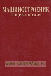 Машиностроение. Энциклопедия. Том IV-2. Электропривод. Книга 1