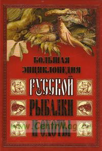 Большая энциклопедия русской рыбалки и охоты