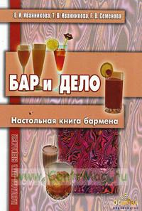 Бар и дело. Настольная книга бармена