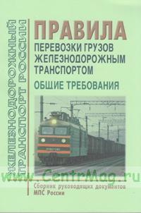 Правила перевозки грузов железнодорожным транспортом. Общие требования. Сборник руководящих документов МПС России