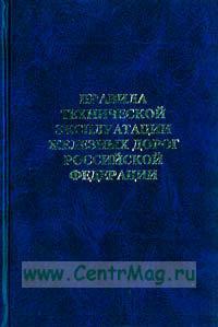Правила технической эксплуатации железных дорог РФ. Официальное издание.