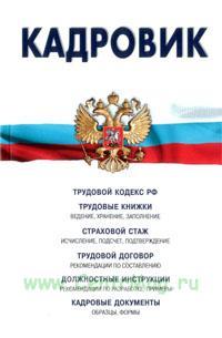 Кадровик (сборник: Трудовой кодекс РФ. кадровые документы, рекомендации) (12 издание)