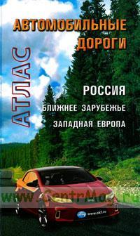 Атлас Автомобильные дороги. Россия. Ближнее зарубежье. Западная Европа.
