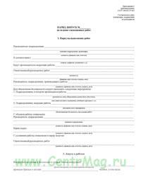 Наряд-допуск на ведение совмещенных работ